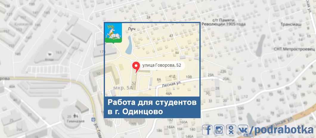 Карта Одинцово